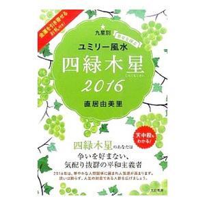 九星別ユミリー風水 四緑木星 2016/直居由美里
