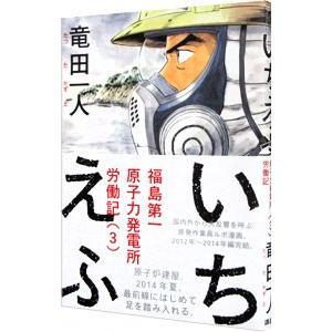 いちえふ 福島第一原子力発電所労働記 3/竜田一人|netoff