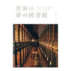 世界の夢の図書館 31 Wonderful Libraries around the World/エクスナレッジ