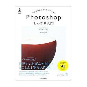 Photoshopしっかり入門/まきのゆみ