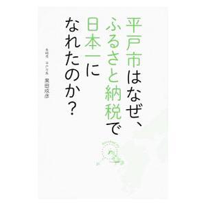 平戸市はなぜ、ふるさと納税で日本一になれたのか? /黒田成彦...