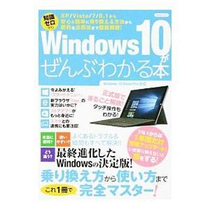 Windows 10がぜんぶわかる本/洋泉社