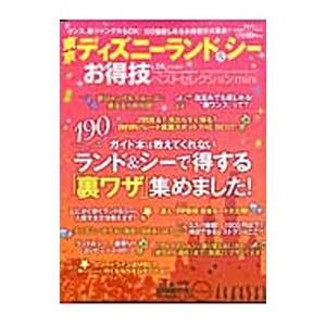 東京ディズニーランド&シーを100倍楽しめるお得技を紹介。とにかく安く入園する方法、達人のFP(ファ...