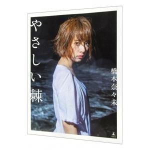 やさしい棘−橋本奈々未ファースト写真集
