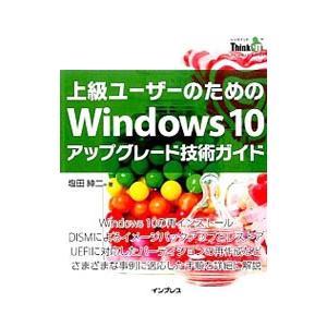 上級ユーザーのためのWindows 10アップグレード技術ガイド/塩田紳二