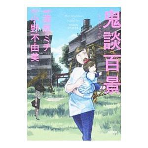 ■カテゴリ:中古コミック ■ジャンル:青年 ■出版社:KADOKAWA ■掲載紙:幽COMICS ■...