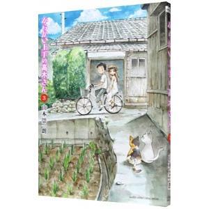 からかい上手の高木さん 3/山本崇一朗|netoff