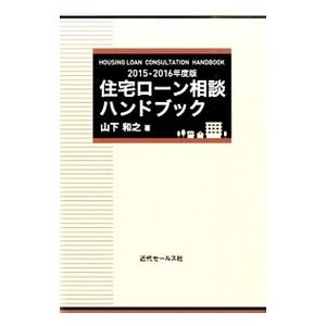 ■ジャンル:ビジネス 金融・銀行 ■出版社:近代セールス社 ■出版社シリーズ: ■本のサイズ:単行本...