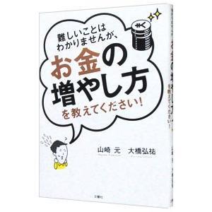 難しいことはわかりませんが、お金の増やし方を教えてください!/山崎元|netoff