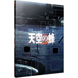 Blu-ray/天空の蜂 豪華版