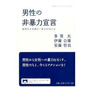 男性の非暴力宣言/多賀太