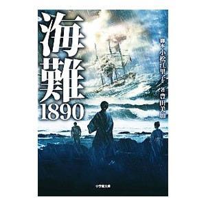 1890年のオスマン帝国の軍艦エルトゥールル号の和歌山県串本沖での遭難。1985年、イラン・イラク戦...