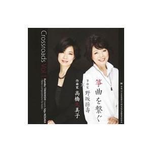 Crossroads Vol.1 作曲家 高橋久美子×箏曲家 野坂操壽−箏曲を繋ぐ− netoff