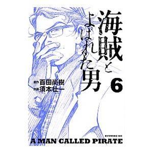 海賊とよばれた男 6/須本壮一