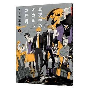 ■ジャンル:レディースコミック ■出版社:KADOKAWA ■掲載紙:あすかコミックス DX ■本の...