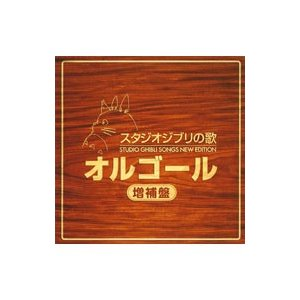 スタジオジブリの歌オルゴール −増補盤− netoff