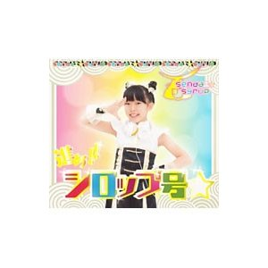 sendai☆syrup/進め!!シロップ号☆DJひなた盤