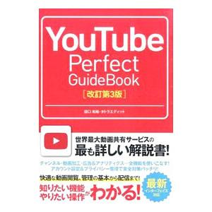 YouTube Perfect GuideBook/田口和裕
