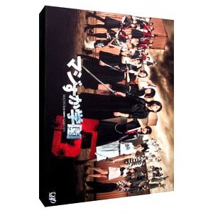 【Blu−ray】マジすか学園5 Blu−ray BOX