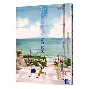 海街diary 7/吉田秋生|netoff
