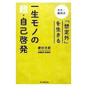 一生モノの超・自己啓発/鎌田浩毅