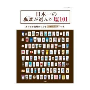 日本一の塩屋が選んだ塩101/パラダイスプラン