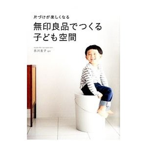 片づけが楽しくなる無印良品でつくる子ども空間/吉川圭子
