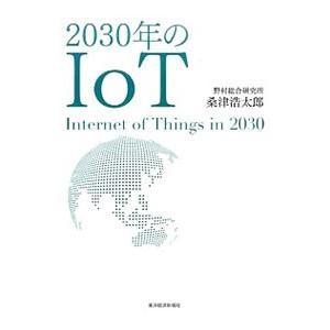 2030年のIoT/桑津浩太郎