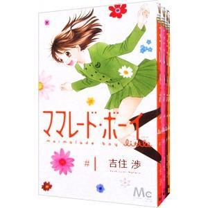 ママレード・ボーイ little (全7巻セット)/吉住渉|netoff