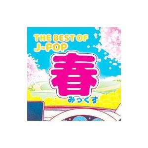 オムニバス/THE BEST OF J−POP−春みっくす−