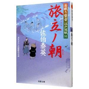 旅立ノ朝(居眠り磐音 江戸双紙シリーズ51)/佐伯泰英 netoff