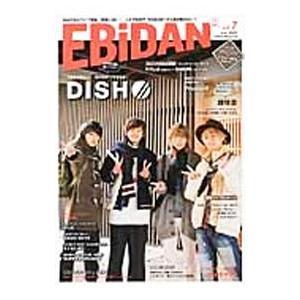美男子集団・恵比寿学園男子部=EBiDANのすべてがわかる! DISH//、超特急、さくらしめじなど...