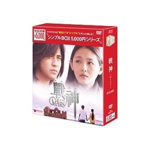 戦神〜MARS〜 DVD−BOX...