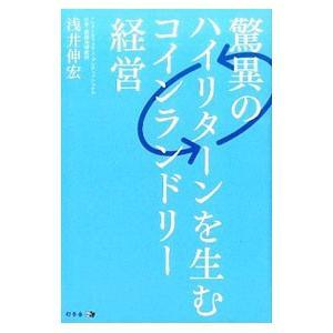 驚異のハイリターンを生むコインランドリー経営/浅井伸宏