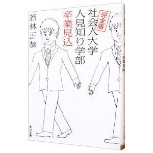 ■ジャンル:女性・生活・コンピュータ 演劇 ■出版社:KADOKAWA ■出版社シリーズ:角川文庫 ...