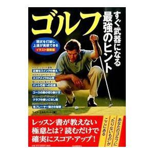 ゴルフすぐ武器になる最強のヒント/ライフ・エキスパート