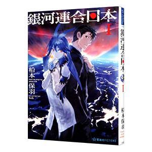 銀河連合日本/松本保羽