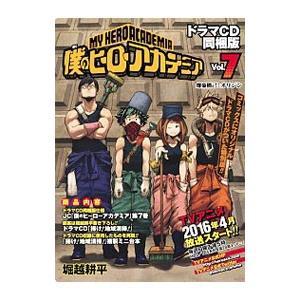 僕のヒーローアカデミア 7 CD同梱版/堀越耕平
