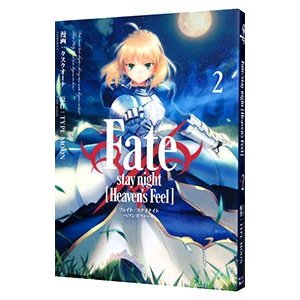 Fate/stay night [Heaven's Feel] 2/タスクオーナ