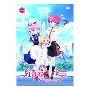 紅殻のパンドラ 第3巻  DVD