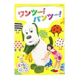 DVD/いないいないばあっ!ワンツー!パンツー!の関連商品3