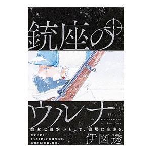 銃座のウルナ 1/伊図透