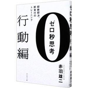 ゼロ秒思考 行動編/赤羽雄二