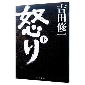 怒り 下/吉田修一の商品画像