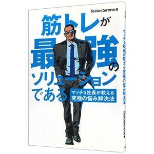 ■ジャンル:ビジネス 自己啓発 ■出版社:ユーキャン学び出版 ■出版社シリーズ: ■本のサイズ:単行...