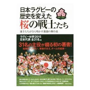 日本ラグビーの歴史を変えた桜の戦士たち/ラグビーW杯2015日本代表全31名
