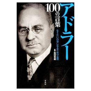 アドラー100の言葉/和田秀樹