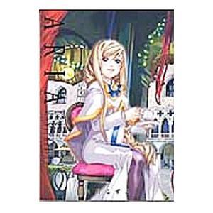 ARIA 完全版 ARIA The MASTERPIECE 2/天野こずえ