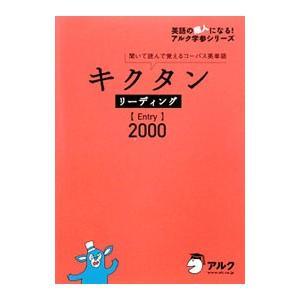 キクタン リーディング[Entry]2000 聞いて読んで覚えるコーパス英単語/アルク