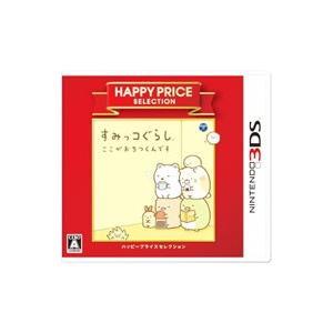 3DS/3DSハッピープライスセレクション すみっコぐらし ここがおちつくんです|netoff